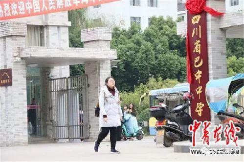 四川省巴中中学。