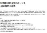 台湾首家直营店开业3天,买苹果产品不得退货换