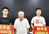 安徽86岁退休教师捐300万助学金 2名北大生获资助