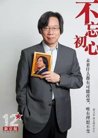 新京报社长戴自更离任 或将出任北京文投总经理