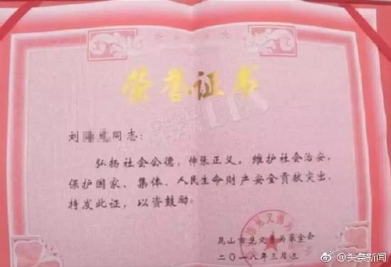 ▲荣誉证书