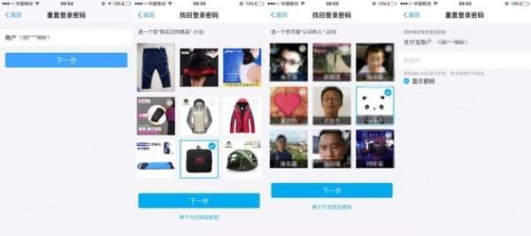 网曝支付宝存在新漏洞:熟人可重置登录密码的照片 - 1