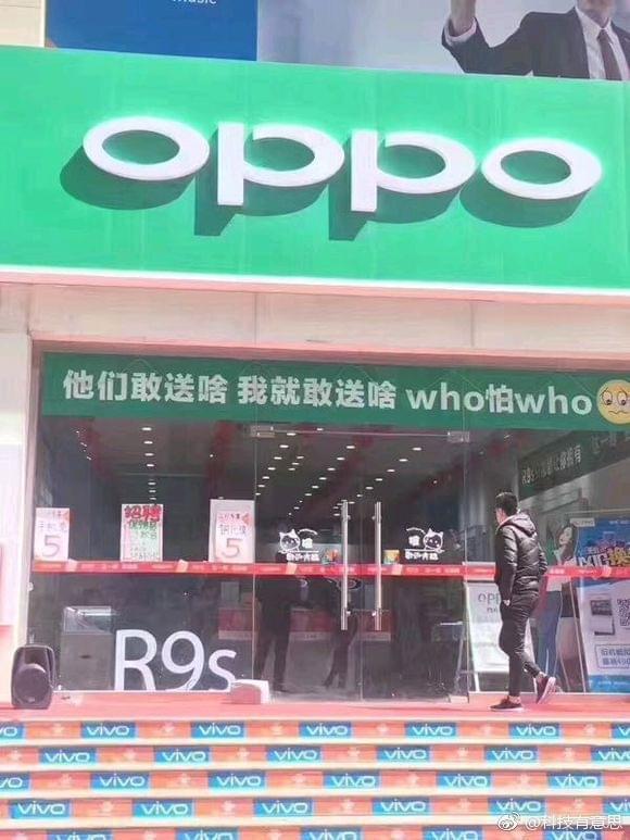 华为、OPPO、vivo线下拉横幅唱对台戏 大打促销战的照片 - 4