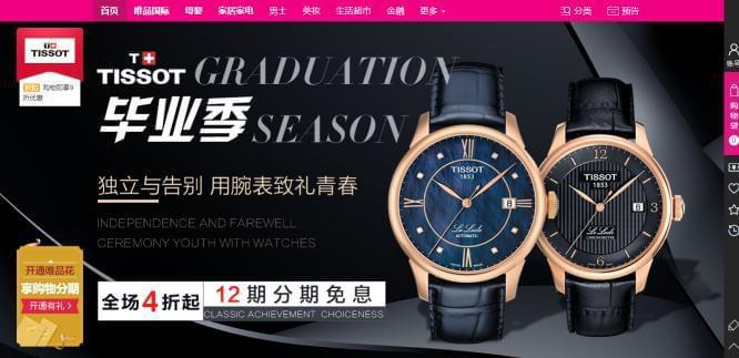 唯品金融带你嗨购天梭Tissot手表专场