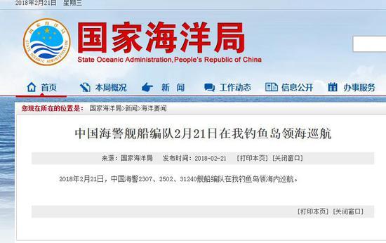 海洋局:中国海警舰船编队2月21日在钓鱼岛领海巡航
