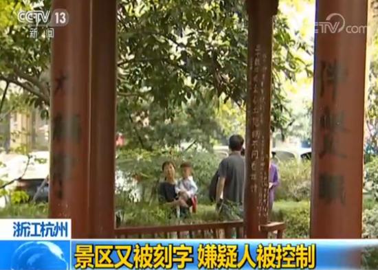 杭州西湖景区一凉亭又双��遭刻字 嫌疑人已被控制