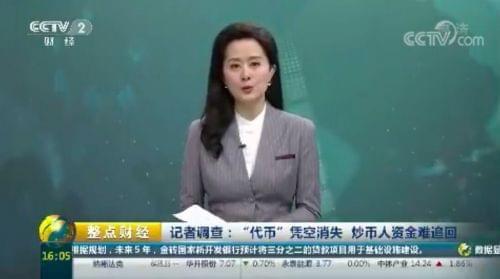 代币网站莱特中国疑