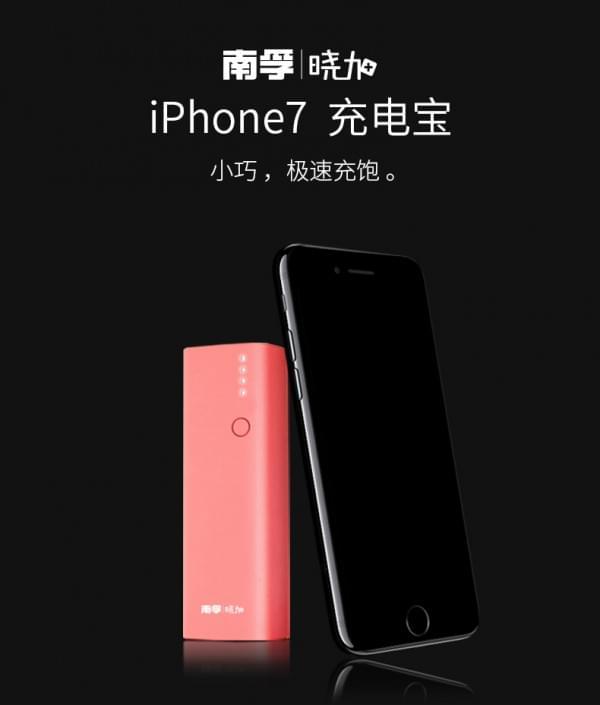 南孚推出iPhone 7迷你充电宝:仅打火机大小的照片 - 6
