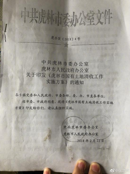 黑龙江回应清收11.2万亩耕地引非议:宣传发动不足