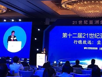 """平安银行董事长谢永林在""""第十二届亚洲金融年会""""发表演讲"""