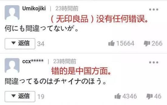无印良品在华受处罚整改 但日本有些人却要搞事情