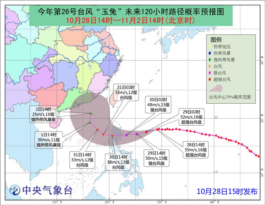 """超强台风""""玉兔""""未来强度走弱 将进入南海东部海面"""
