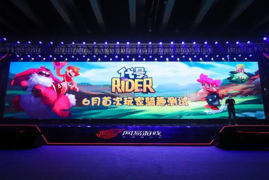 《代号:Rider》