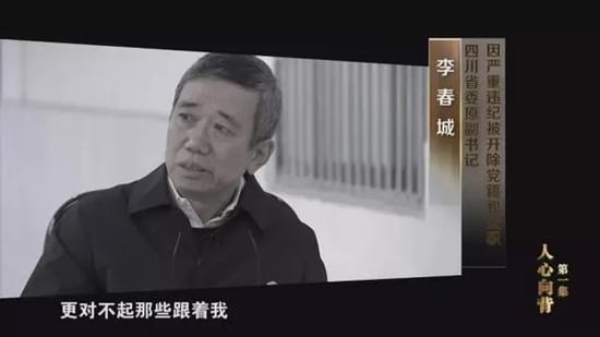 中纪委专题片首播:周永康白恩培等对镜头认罪悔罪