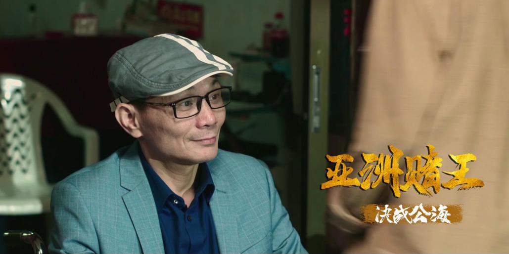 赌王经历改编《亚洲赌王之决战公海》电影剧照