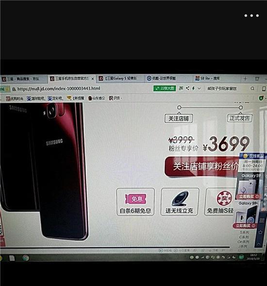 三星S轻奢版手机价格曝光:粉丝专享价3699元
