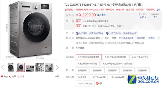 tcl xqgm75-f12102thb免污洗衣机京东商城钜惠