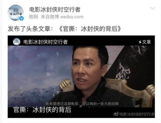 """电影《冰封侠》发文斥甄子丹""""戏霸"""":契约精神何在?"""