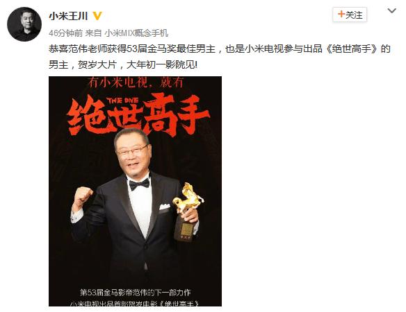 范伟摘金马影帝 小米花式宣传新片:爆笑贺岁电影