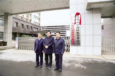 中原区监察委挂牌