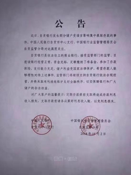 男子称自贡银行将倒闭致大量储户提款 银行辟谣