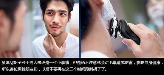 生活大爆炸:男士刮胡子得避开这3个时间段