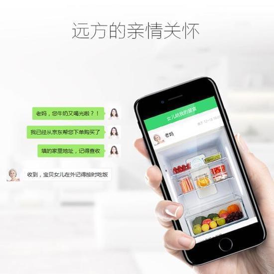 刘强东称京东自主品牌智能冰箱即将上市的照片 - 3