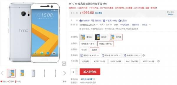 HTC 10国内行情:史上最尴尬旗舰手机的照片 - 1