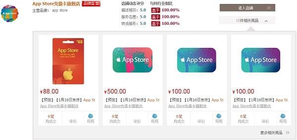 苹果天猫App Store充值卡旗舰店上线:实体卡88元起的照片 - 1