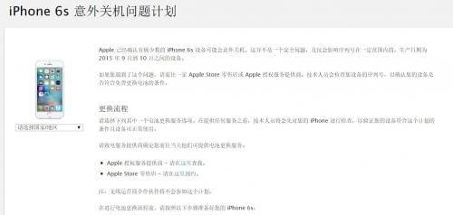 十问iPhone 6s免费换电池服务:港版机器也能换的照片 - 2