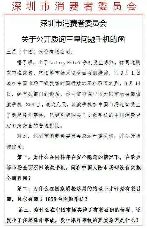 深圳消委会公开谴责三星:召回为何采取双重标准