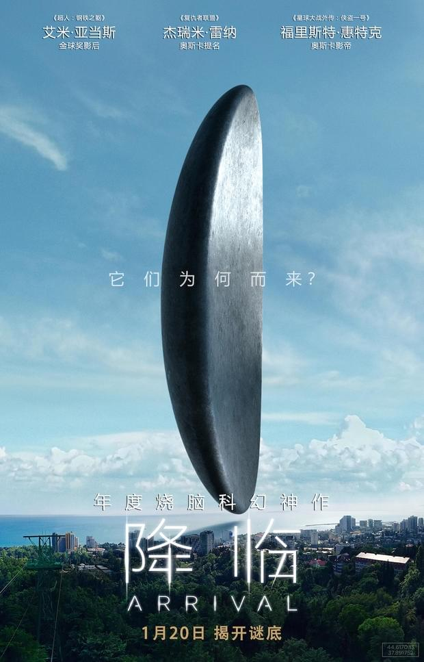 科幻片《降临》曝中文定档预告 1月20日开启终极烧脑的照片 - 3