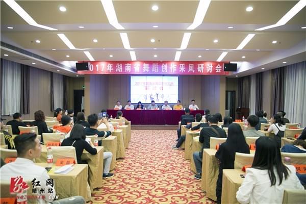 湖南省靖州县召开2017年湖南省舞蹈创作采风研讨会
