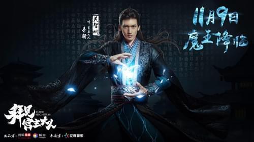 关智斌饰秦斩,11月9日魔头降临