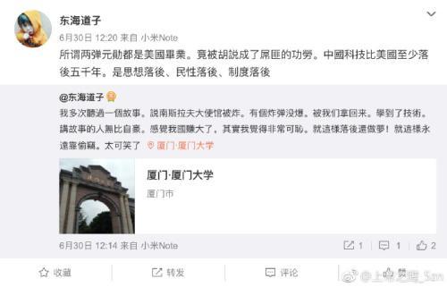 厦大教师发表错误言论被解聘 曾称中国人不配做人
