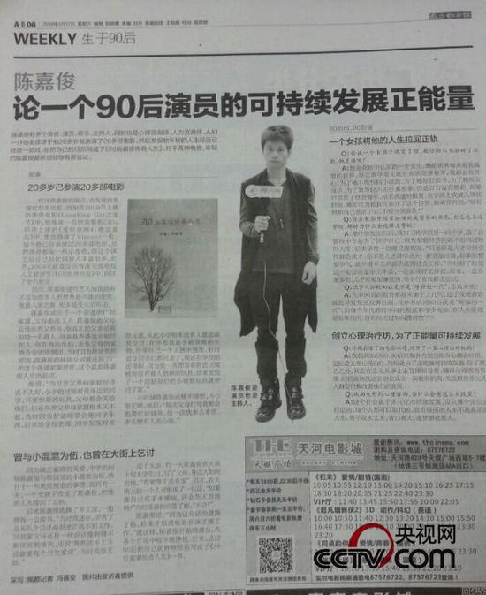 被称号为90后鬼才生 演员陈嘉俊励志很乐成