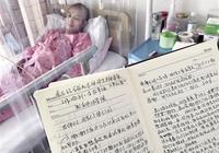 西政研究生重病获捐44万 写信感谢11303人