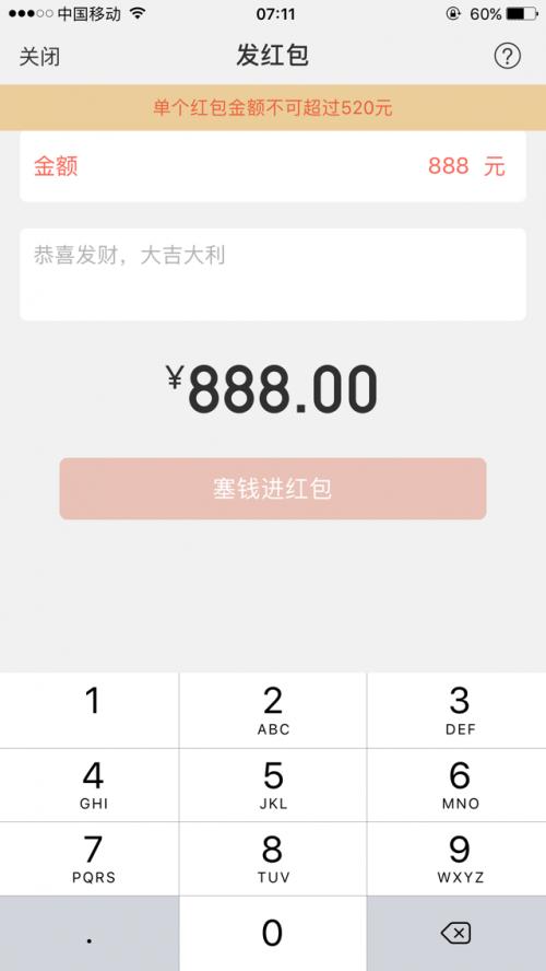 微信红包情人节调整单个红包上限 最高可发520元