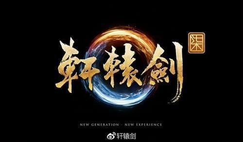 国产单机《轩辕剑7》宣布:虚幻4加持