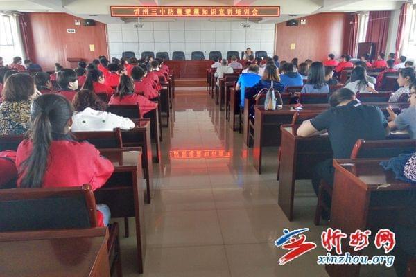 忻府区地震局深入三中举办地震培训会