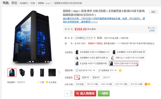 爱国者发现机箱京东促销269元