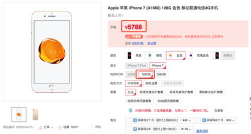 """手机之家  国行iPhone 7售价持续缩水 购买需谨慎"""""""