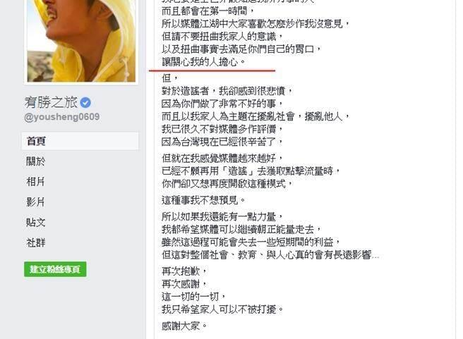 """宥胜删改道歉文 """"想跟佼哥说抱歉""""这句不见了"""