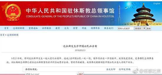 美国达拉斯发生入室行凶案 2名中国留学生1死1伤
