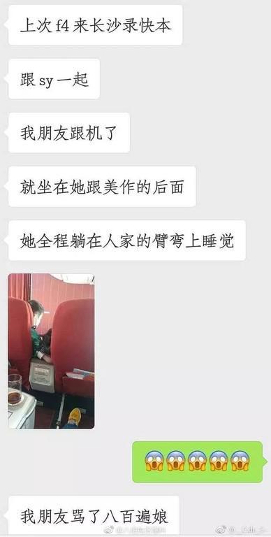 网友爆料沈月和梁靖康疑似在谈恋爱。