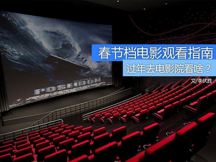 过年去电影院看啥?春节档电影观看指南的照片 - 1