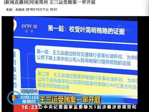 王三运受审画面公布 这位董事长行贿证据被曝光