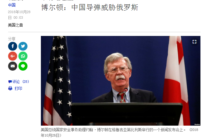 """被拒绝还要挑拨?美高官渲染""""中国导弹威胁俄罗斯"""""""