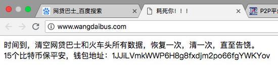 网贷巴士所有数据被黑客清除?官方:未被清除或被篡改