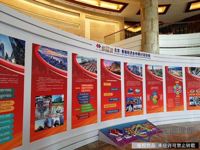 第22屆京港洽談會開幕 香港累計在京投資超795億美元